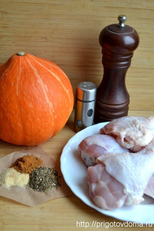 ингредиенты блюда курицы с тыквой