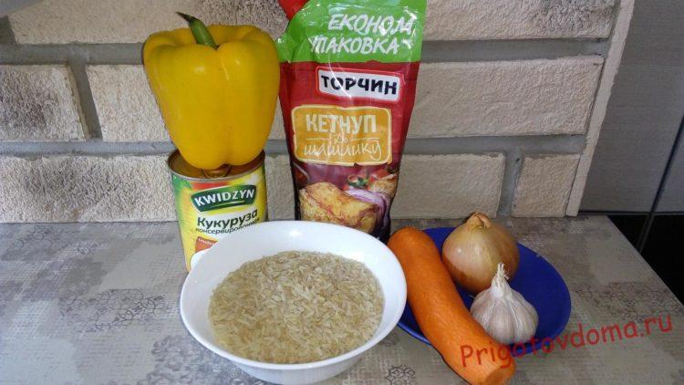 Ингредиенты для гарнира из риса с овощами